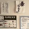 グングン伸びる身長、成長痛のビートに酔いしれる。新しい学校のリーダーズ4/6(土)『2ndアルバム「若気ガイタル」レコ発! 無名ですけど東名阪ツアー〜有名になんかなりたくない、なりたいけど。〜其の二』@渋谷WWWX雑感。
