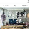 賃貸でDIY可能な物件検索サイト11選~東京近郊~