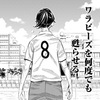 「さよなら私のクラマー」45話(新川直司)ワラビーズの原動力