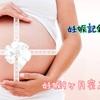 妊娠記録☆妊娠9ヶ月突入!