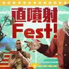 【LET IT DIE】期間限定イベント『直噴射Fest!』レアメタルが通常素材の様に落ちてる!【レットイットダイ】