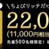 【期間限定】ちょびリッチ500名様限定!セディナゴールドクレジットカード発行&利用で22,000pt(¥11,000)