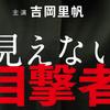 「見えない目撃者」<ネタバレ・あらすじ>3年ぶりの主演・吉岡里帆!視力を失った元警察官(キャスト・感想)