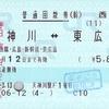 新幹線経由の普通回数乗車券