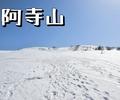 山頂からの眺めが圧巻!冬に人気の「阿寺山」へ