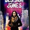 ジェシカ・ジョーンズ シーズン1