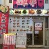 駒川商店街 魔都