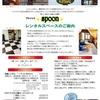 10月spoonレンタルスペースイベント案内です!