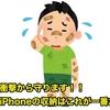 傷や衝撃から守ります!! iPhoneの収納はこれが一番だね