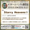 #スチームパンクな雑貨達 ゲスト Starry Heavens☆   さん