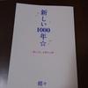 新しい1000年☆