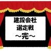 完結!!建設会社選定戦