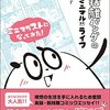 「断捨離パンダのミニマルライフ」を読みました!
