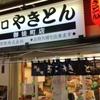 せんべろレポート〜西口やきとん【御徒町店】〜