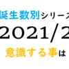 【数秘術】誕生数別、2021年2月に意識する事