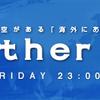 アナザースカイ 渡部暁斗 7/6 感想まとめ