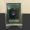 遊戯王カード Vol.1 ブラック・ホール