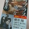 【読書記録】東野圭吾「ラプラスの魔女」勝手にキャストを考えました。
