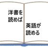 英語を楽しく学習する「洋書」の選び方・読み方[仕事や受験に役立つ]