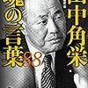 「田中角栄は懐が深く、批判に寛容だった」とかいう歴史修正は何なんだろうね