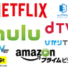 動画配信サービス12社を比較・無料期間・料金・レビュー表