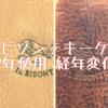 イルビゾンテ ベル型キーケース 2年使用の経年変化