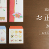 【2019年】お年玉袋は約50種類以上!京都かみんぐのおすすめポチ袋