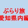 【ぶらり旅記事紹介(愛知県内編)~2020年3月までの総集編①~】