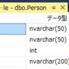 【SQL Server】特定のテーブルのスキーマとデータをInsert文でエクスポートする方法を解説します