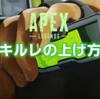 【Apex Legends】キルレ(K/D)の上げ方|初心者向け