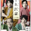 舞台『宮本武蔵(完全版)』