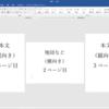 Wordで特定のページだけ向きやサイズを変える方法