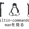 builtin-commandsのmanの見方