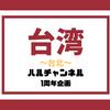 【ブログ1周年企画】ハルチャンネルの記事が早く読んでみたい旅行先『台湾・台北市』