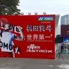 広州のイオンに驚いた 中国聯通のSIMカードのチャージに行った