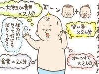 子どもが2人になるってどんな感じ? 待望の第二子の誕生に正直不安もいっぱいです! by shin