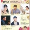 ■大阪■2/25(月)◼️咲くやこの花賞贈呈式