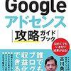 必読!!googleアドセンスで審査を通過し、ブログで収入を得たい人