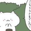 4コマ漫画「ぽんちゃん、旅に出る⑧」