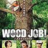 映画『WOOD JOB! ~神去なあなあ日常~』