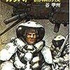 谷甲州『航空宇宙軍史:カリスト:開戦前夜』
