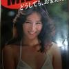 買取記録 東京都よりグラビア雑誌サブラ、MIE写真集、綾瀬はるか写真集などの買取