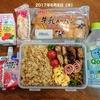 2017年6月8日(木)〜6月9日(金)のお弁当