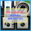 【ルンバ】スマートスピーカーを他機器と連携させてみた【Chromecast】