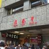 台湾のこと(1)