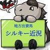 デビュー決定!YGG地方出資3歳馬シルキー近況(2021/04/06)