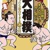 『「大相撲」知ったら面白すぎる70の話』著者下角陽子が、アマゾンキンドル電子書籍ストアにて配信開始。