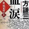 血涙 新楊家将 (上)(下) / 北方謙三
