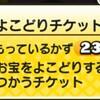 妖怪ウォッチ ぷにぷに マカ ヨコドリ 鬼難しくないですか?? 瞬殺される・・・・GWの悲劇。