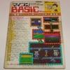 マイコンBASICマガジン 1985年2月号 特選パソコン・ソフト(MSX)